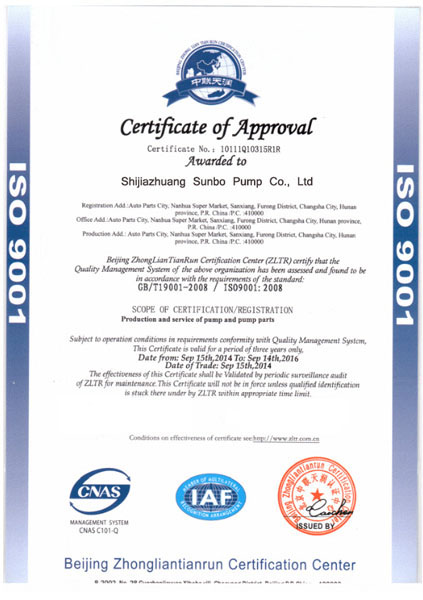 Sunbo Pump ISO Certificate